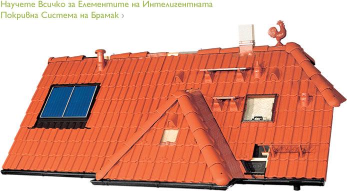 Интелигентна покривна система от БРАМАК